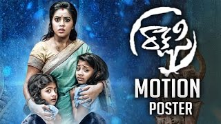 Rakshasi Movie Motion Poster | Poorna | TFPC - TFPC