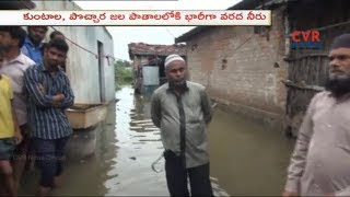 Heavy Rain In Adilabad Dist | People Facing Problems With Heavy Rains | CVR News - CVRNEWSOFFICIAL
