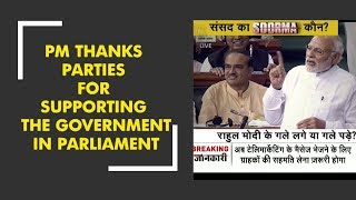 Prime Minister Modi thanks all parties for helping the government to stand the no confidence motion - ZEENEWS