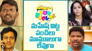 BEST OF FUN BUCKET | Funny Compilation Vol #50 | Back to Back Comedy Punches | TeluguOne - TELUGUONE