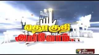 """Thoguthi Arivom """"Ranipettai / Ranipet"""" 22-09-2015 Puthiya Thalaimurai TV Show"""