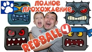RED BALL 4 | ПОЛНОЕ ПРОХОЖДЕНИЕ ИГРЫ ПРО КРАСНЫЙ ШАРИК  | Матвей Котофей Летсплей Ред Бол
