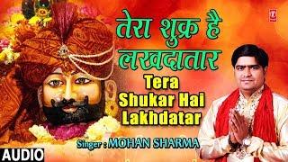 तेरा शुक्र है लखदातार I Tera Shukar Hai Lakhdatar I Khatu Shyam Bhajan I MOHAN SHARMA I Full Audio - TSERIESBHAKTI