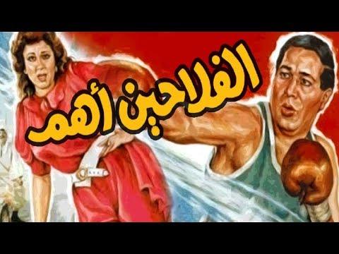 فيلم الفلاحين أهم - El Falahin Ahom Movie - صوت وصوره لايف