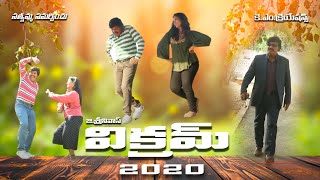VIKRAM 2020 // TELUGU SHORT FILM // TADDINAKA TAPPADIKA COVER SONG // G. SRINVIAS - YOUTUBE