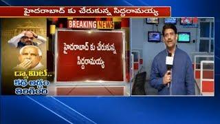 Siddaramaiah reaches Hyderabad | Congres CLP meeting to begin | CVR News - CVRNEWSOFFICIAL
