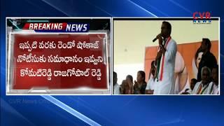 Congress Leaders Meeting Again over Komatireddy Rajagopal Reddy Comments | CVR News - CVRNEWSOFFICIAL
