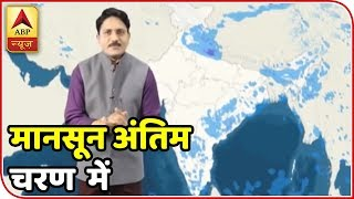 Skymet Weather Bulletin: Monsoon's last phase leads to rain in many parts of India - ABPNEWSTV