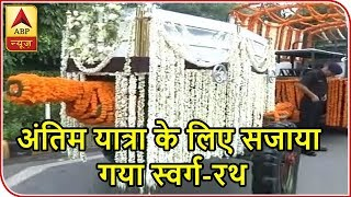 Atal Bihari Vajpayee Passes Away: Carriage decorated with flowers for his last journey - ABPNEWSTV