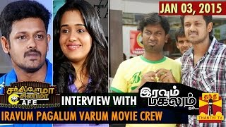 Sandhippoma @ Cinema Cafe 03-01-2015 Interview With Iravum Pagalum Varum Movie Crew  – Thanthi TV Show