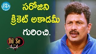 GR Kiran Reddy About Sarojini Cricket and Fitness Academy | Dil Se With Anjali | iDream Movies - IDREAMMOVIES