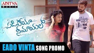 Eado Eado Vinta Video Song Promo || Padipoyaa Neemayalo Songs || Arun Gupta, Saveri - ADITYAMUSIC