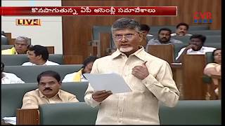 AP CM Chandrababu Naidu Speech in Assembly | AP Assembly Monsoon Session | CVR NEWS - CVRNEWSOFFICIAL