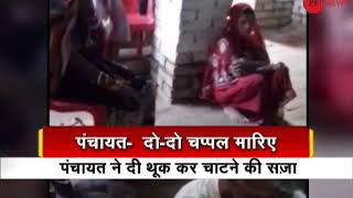 Shocking! This punishment was given by panchayat to an old man | बिहार में 'तालिबान' जैसा ज़ुल्म - ZEENEWS