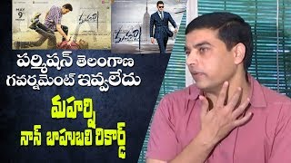 Dil Raju clarifies on tickets price hike for Maharshi, Non-Baahubali record & more || IndiaGlitz - IGTELUGU