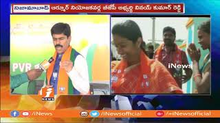BJP Leader Armoor Vinay Kumar Reddy Face To Face Over Election Campaign In Medak | iNews - INEWS