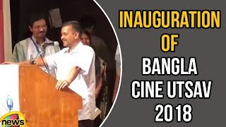 Delhi CM Arvind Kejriwal speech at inaugurationof Bangla Cine Utsav 2018 | Mango News - MANGONEWS