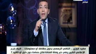 فيديو.. خالد صلاح يُهاجم مفيد فوزي: «ضلل الجمهور» | المصري اليوم