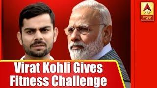 Virat Kohli gives fitness challenge to PM Modi, MS Dhoni and wife Anushka Sharma - ABPNEWSTV