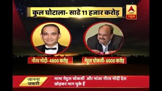PM Modi escalates efforts to recover money from Nirav Modi - ABPNEWSTV