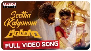 Seetha Kalyanam Full Video Song | Ranarangam Video Songs | Sharwanand, Kalyani Priyadarshan - ADITYAMUSIC