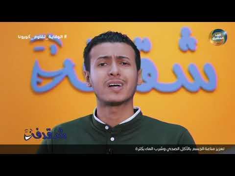 شقدفة | في ظل جائحة كورونا.. تحديات تواجه اليمن.. الحلقة الكاملة (9 أبريل)