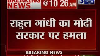 राहुल गाँधी का मोदी सरकार पर हमला, कहा- ध्यान भटकाने क लिए डेटा लीक की कहानी - ITVNEWSINDIA