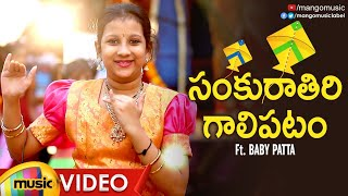Sankranthi Special Song 2019 | Sankuratiri Galipatam Video Song | Baby Paata | Hari | Mango Music - MANGOMUSIC