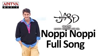 Noppi Noppi Full Song ll Pokiri Movie ll Mahesh Babu, Iliyana - ADITYAMUSIC