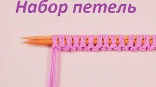 Начало вязания.Вязание для начинающих+на спицах.КАК НАБИРАТЬ ПЕТЛИ на спицы