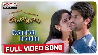 Netho Poti Paduthu Full Video Song | Tholu Bommalata Songs | Suresh Bobbili - ADITYAMUSIC