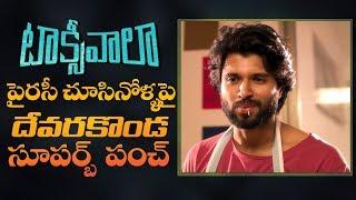 Vijay Devarakonda 's superb punch on Taxiwaala pirates & viewers - IGTELUGU