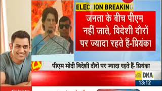 PM give huge loans to Industrialists but don't have a single penny for poors: Priyanka vadra - ZEENEWS