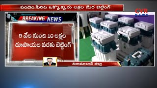 Huge Betting On The Results Of Nizamabad Polls | Telangana | CVR News - CVRNEWSOFFICIAL