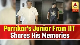 Manohar Parrikar's junior from IIT shares his memories with him - ABPNEWSTV