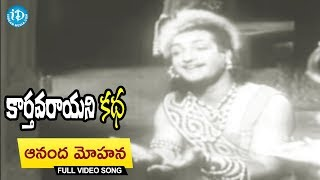 #Mahanati Savitri's Karthavarayuni Katha Movie Songs - Aananda Mohana Video Song | NTR - IDREAMMOVIES