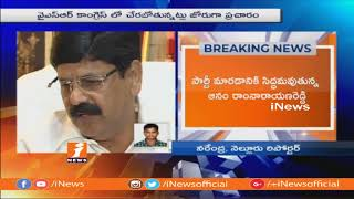 Anam Ramanarayana Reddy To Leave TDP Party? | Meets With His Followers | iNews - INEWS