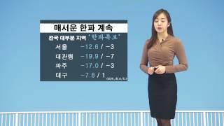 날씨정보 01월 23일 11시 발표