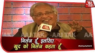 BJP, Hindutva और RSS हिन्दू धर्म के सबसे बड़े दुशमन - Ashok Vajpeyi | #SahityaAajTak18 - AAJTAKTV