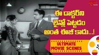 ఈ డాక్టర్ ని లైన్లో పెట్టడం అంత ఈజీ కాదు | ANR Ultimate Movie Scenes | TeluguOne - TELUGUONE