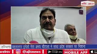 यमुनानगर इनेलो नेता अभय चौटाला ने साधा प्रदेश सरकार पर निशाना