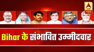 List of BJP & JDU leaders who are likely to get ticket in Bihar for 2019 Lok Sabha polls - ABPNEWSTV
