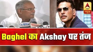 Akshay Kumar is not an Indian citizen, says Bhupesh Baghel - ABPNEWSTV