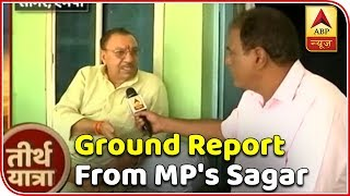 Watch ground report from MP's Sagar | Teerth Yatra(20.11.2018) - ABPNEWSTV