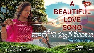 Naaloni Swarmulu   Latest Telugu Music Video 2019   by Sheelam Srinivas   TeluguOne - TELUGUONE