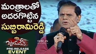 T Subbarami Reddy Superb Speech @ Jayadev Movie Audio Launch | TFPC - TFPC
