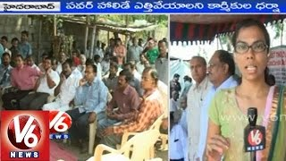 Small Scale Industries held strike protesting against government on power cut - V6NEWSTELUGU
