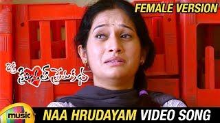 Naa Hrudayam Video Song Female Version | Oka Criminal Prema Katha Songs | Manoj Nandam | Mango Music - MANGOMUSIC