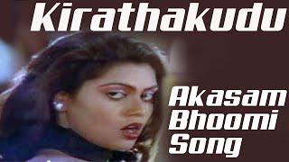 Kirathakudu Movie Songs - Akasam bhoomi Song - Chiranjeevi, Suhasini Mani Ratnam, Ilaiyaraaja - MANGOMUSIC