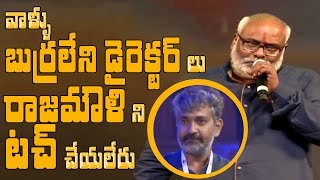 They are brainless directors, no one can touch SS Rajamouli: MM Keeravani || #Baahubali2 - IGTELUGU